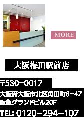 梅田駅前店