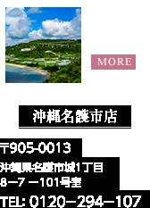 沖縄名護市店