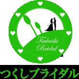 京都結婚相談所つくしブライダル