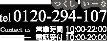 0120-294-107