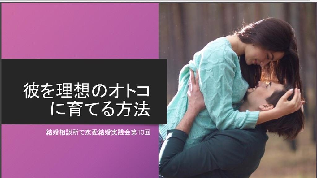 彼を理想のオトコに育てる方法 恋愛結婚実践会のお知らせ