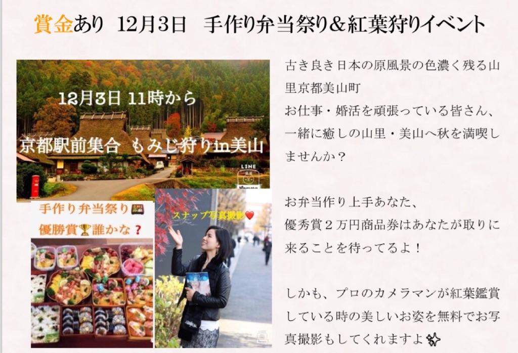 【12月3日)手作り弁当で紅葉狩りイベント in 美山 かやぶきの里】