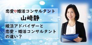 『恋愛・婚活コンサルタントと婚活アドバイザー(仲人)の違いは?』